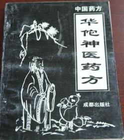 I300129 中国药方华佗神医药方