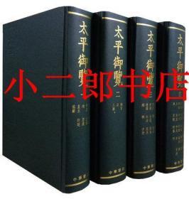 全新正版 太平御览(全四册)中华书局[宋]李昉 繁体竖排版