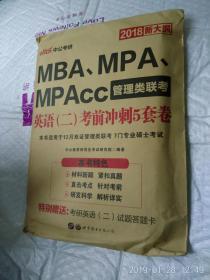 2018新大纲 MBA/MPA MPAcc管理类联考 英语二考前冲刺5套卷 中公考研