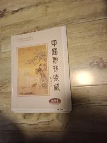 中国期刊收藏2006年第1期(创刊1号)(总第8期)(毛边本)(主编签名本)(仅印200册)