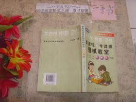 曹薰铉和李昌镐围棋教室 入门篇 上下卷》7成新,上卷书页下角水印。有的内页有铅笔字迹