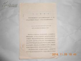 M642《一九七三年广东省财政局和省劳动局》