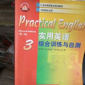 教育部高职高专规划教材:实用英语综合训练与自测3(第2版)
