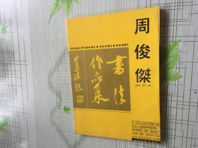 周俊杰书法作品集