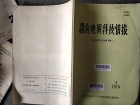 湖南地质科技情报 1978 3