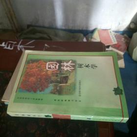 全国园林技工学校教材 ——园林树木学