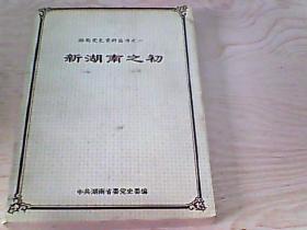 湖南党史资料丛书之一---新湖南之初