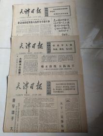天津日报:1977.3.20,1977.3.25,19773.26,三份,九五品!