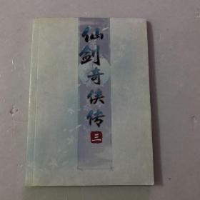 仙剑奇侠传(三)