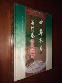 中华本草苗药卷彩色图谱(塑封精装)【一版1印 1500册】