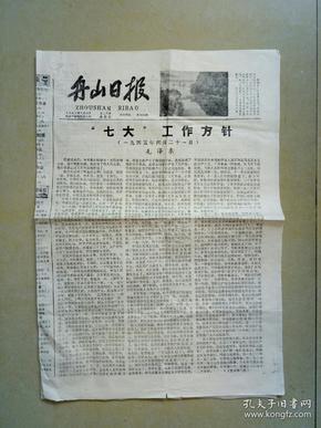 舟山日报(1981-7-17)