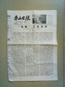 舟山日报(1981-7-17).