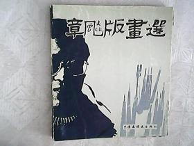 章飚版画选 私藏 692