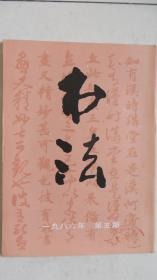 书法(1986.5)【总第50期】
