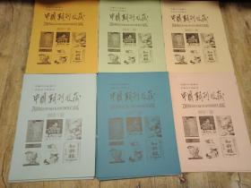 中国期刊收藏2005年第4期(试刊5号)(总第5期)(毛边本)(主编签名本)(仅印200册)6种不同封面颜色随机发