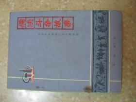儒法斗争故事
