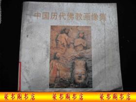 1991年出版的-----全图片佛像----【【中国历代佛教画像集】】-------稀少