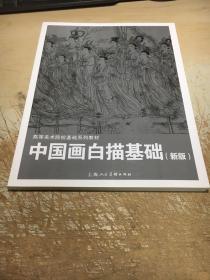中国画白描基础(新版)---高等美术院校基础系列教材