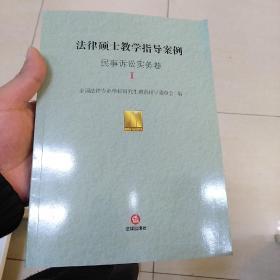 法律硕士教学指导案例·民事诉讼实务卷Ⅰ