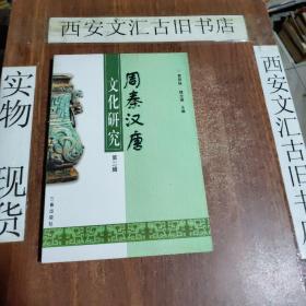 周秦汉唐文化研究(第二辑)