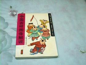 中国吉祥图像解说