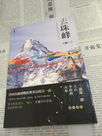 去珠峰:一个老山友的登山笔记 (签赠本)