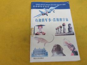青少年百科全书:有趣的军事·浩瀚的宇宙——书有一点皱褶