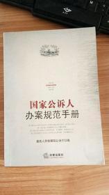 国家公诉人办案规范手册  张仲芳主编  法律出版社
