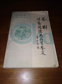 茶树形态结构与品质鉴定