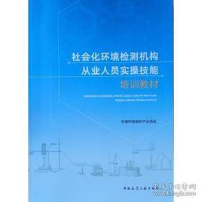 社会化环境检测机构从业人员实操技能培训教材    中国建筑工业出版社