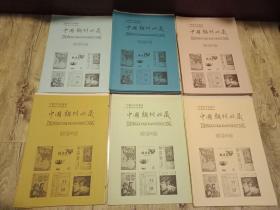 中国期刊收藏2005年第3期(试刊4号)(总第4期)(毛边本)(主编签名本)(仅印200册)6种不同封面颜色随机发