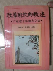 改革开放的轨迹:广东省十年地方立法