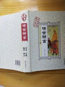 古典文学阅读无障碍本:喻世明言