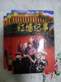 红墙纪事(全三册)