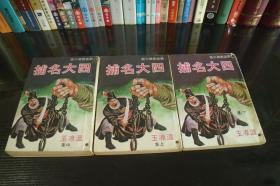 大缺本繁体旧版温瑞安武侠小说:《四大名捕》全3册,武林出版社1978年初版。