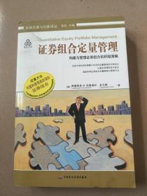 证券组合定量管理:构建与管理证券组合的积极策略.