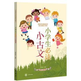 小学生必读小古文(传统文化日积月累)