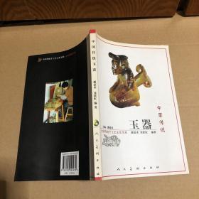 中国传统玉器 原版书