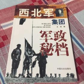 西北军集团军政秘档(西北军建立及发展历史)
