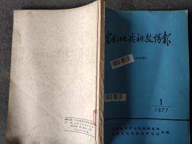 云南地质科技情报 19771