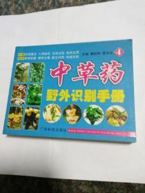 南方中草药彩色之4,野外识别手册。