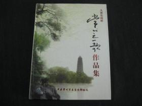 九洲花园杯常州之歌作品集(精装,有光盘2张)标1 的