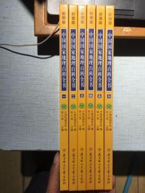 中国国家地理百科全书【全六卷、(彩图版)】