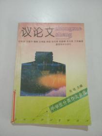 中学生分类作文库全库: 议论文