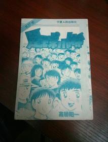 足球小将(宁夏版第37卷)无书衣请看图
