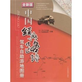 中国经典路线驾车自助游地图册(全新版)