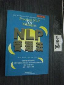 NLP管理法
