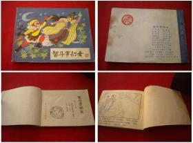 《智斗罗刹女》哪咤第14册,64开刘业通绘,河北1987.4一版2印,609号,连环画