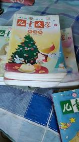 儿童文学2010第四季合订本(下)时尚版