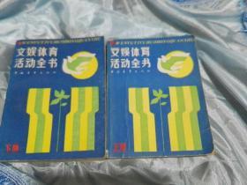 文娱体育活动全书(上下)